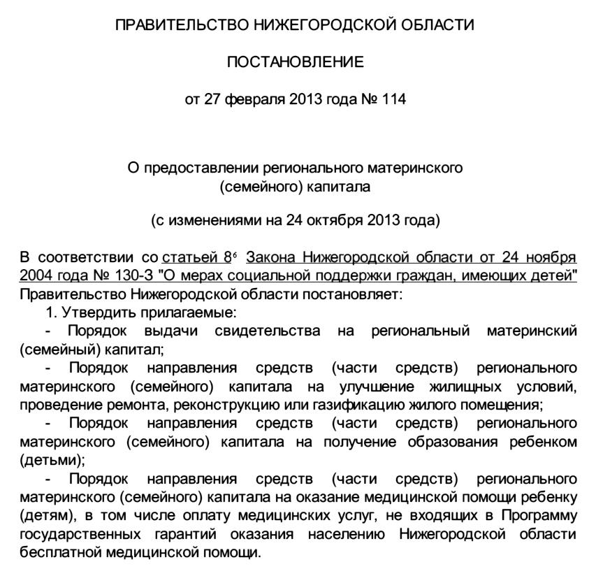 пфр по нижегородской области официальный сайт бланки документов - фото 2