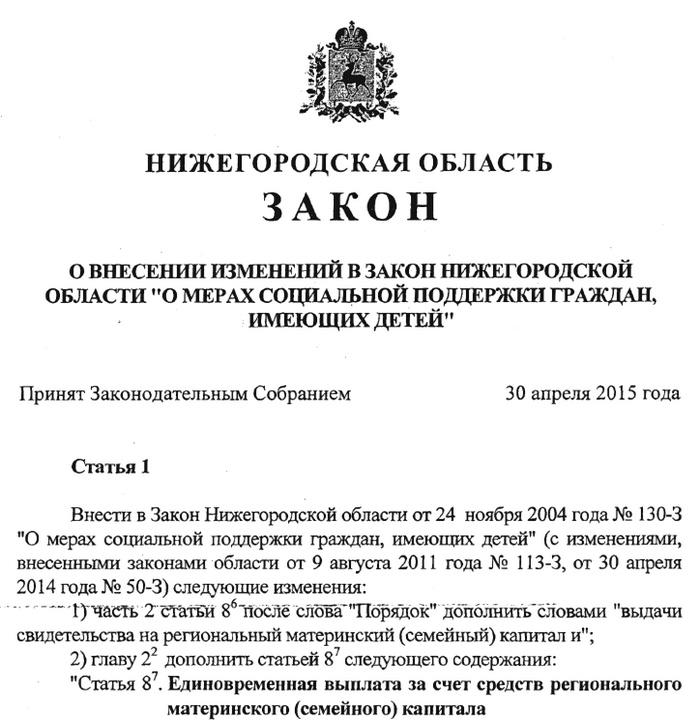 пфр по нижегородской области официальный сайт бланки документов - фото 6