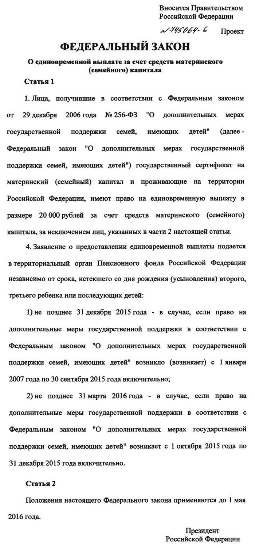 Законопроект № 745064-6