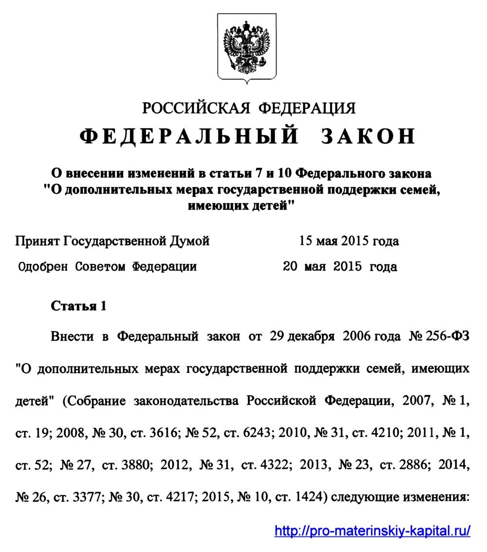 Ипотека по сертификату на материнский капитал
