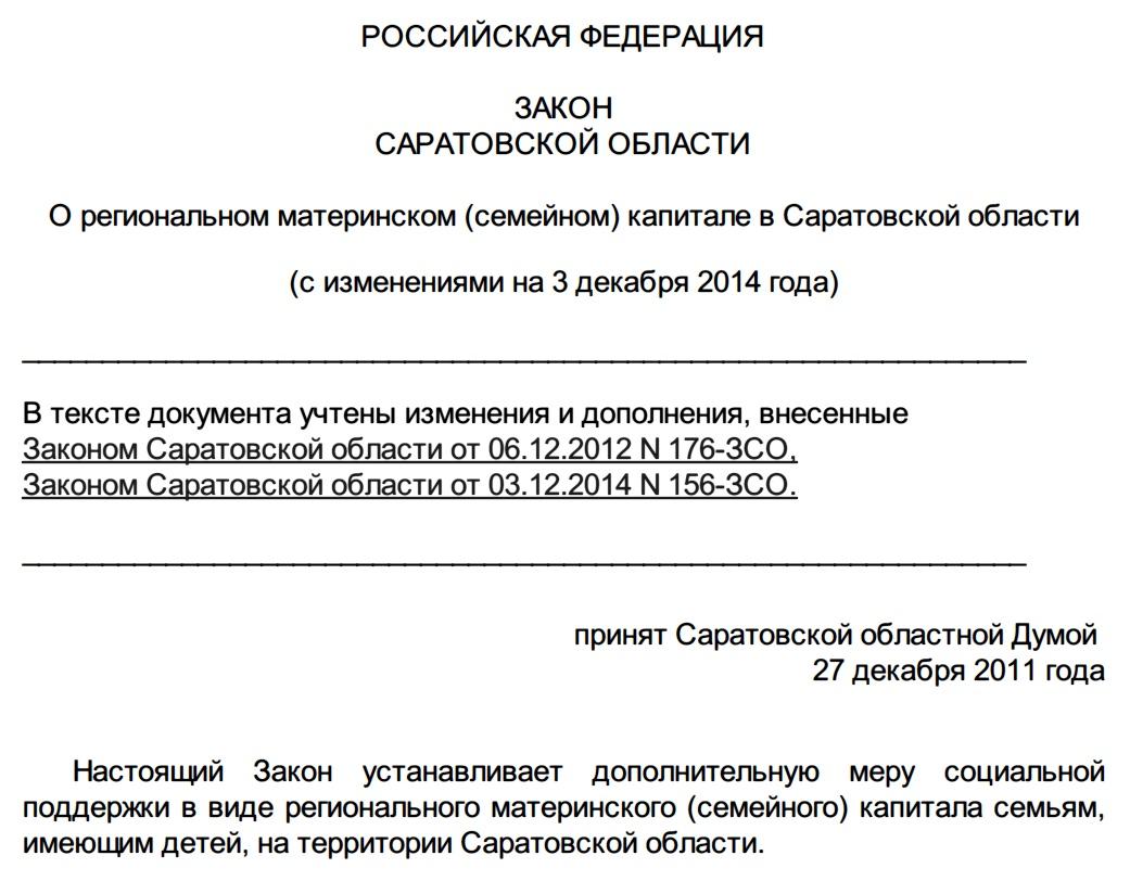 Материнский капитал в Саратове и Саратовской области в 2018 году: размер регионального маткапитала, необходимые для оформления документы и порядок использования