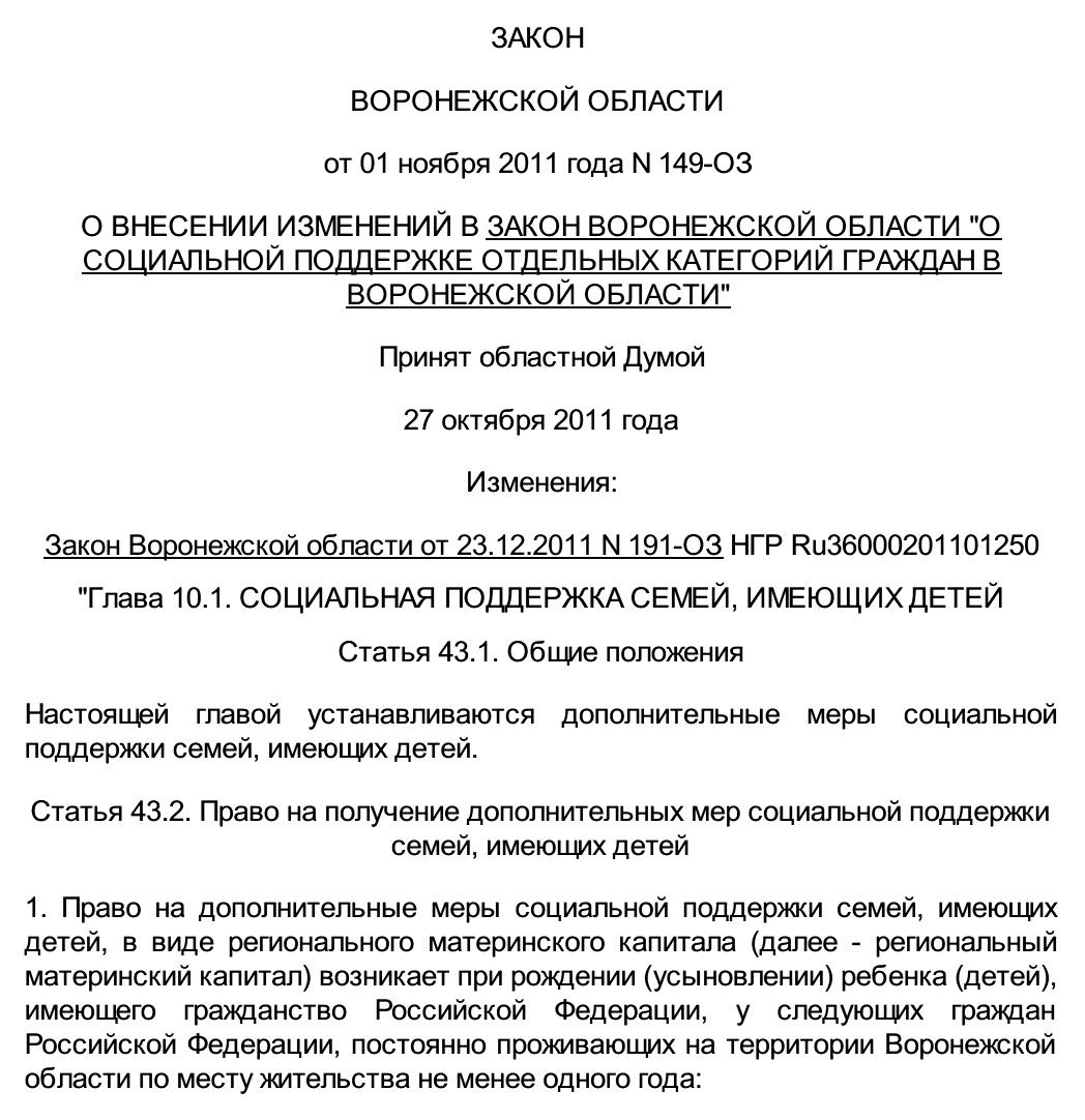 Региональный материнский капитал в Воронеже и Воронежской области в 2018-2019 году