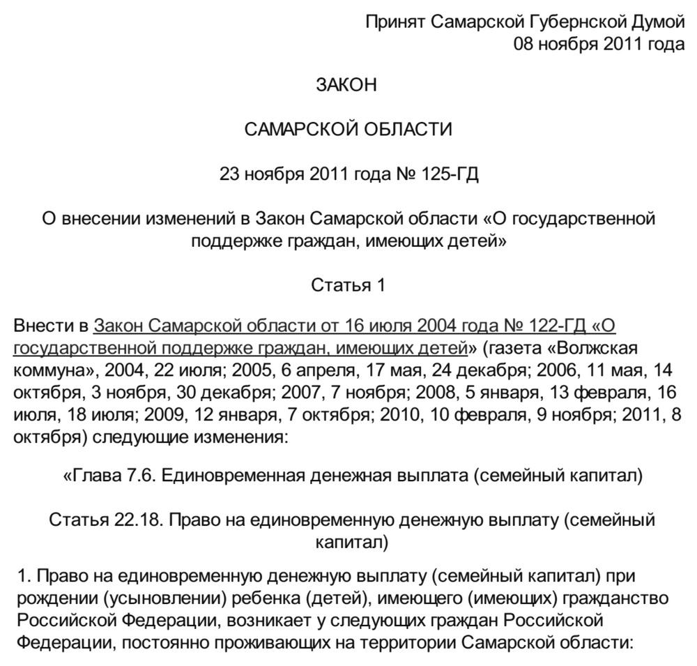 Материнский капитал в Самаре и городе Тольятти Самарской области в 2018 году: размер регионального маткапитала, необходимые для оформления документы и порядок использования