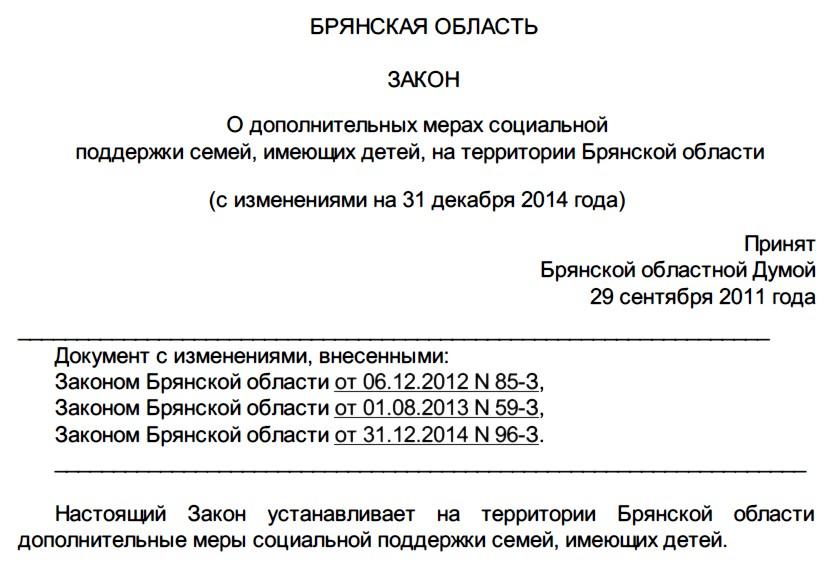 Региональный маткапитал в Брянской области
