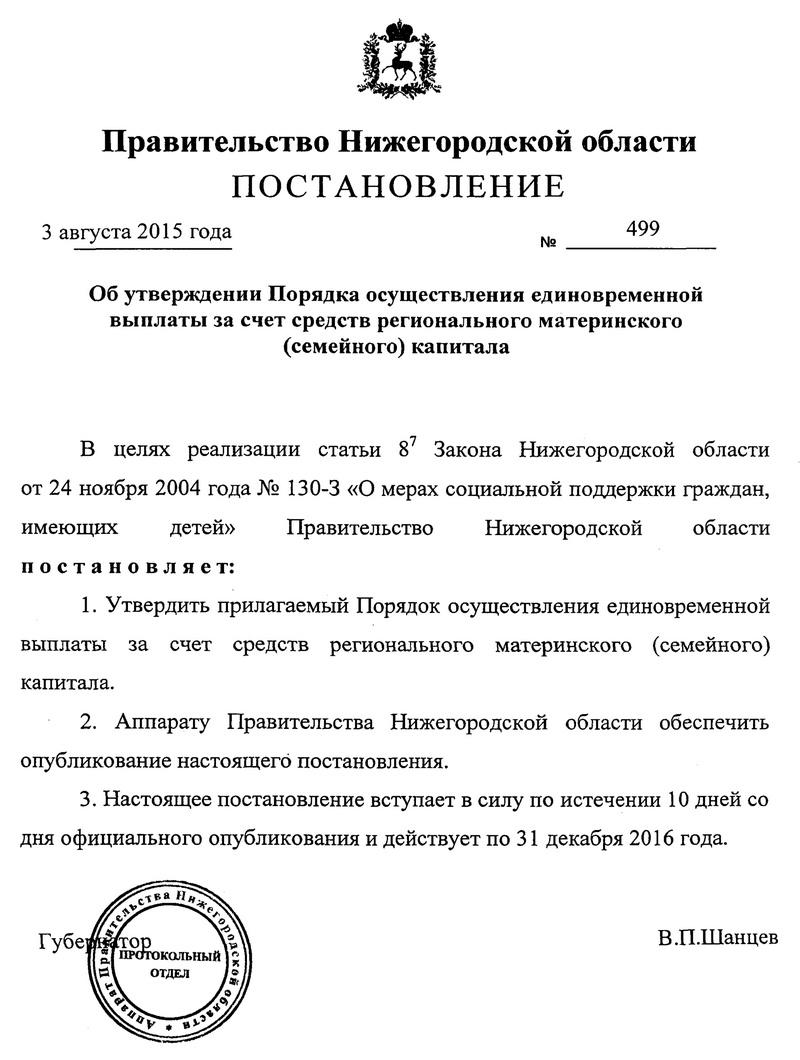 Порядок осуществления единовременной выплаты 10 тысяч из регионального материнского капитала в Нижегородской области