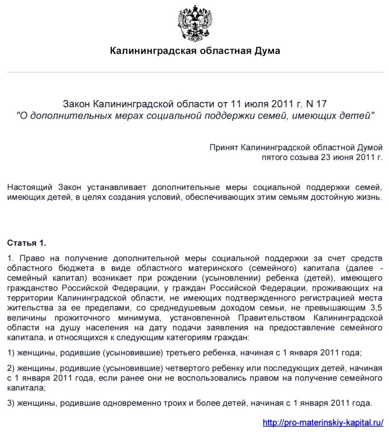 Закон о материнском капитале в Калининградской области