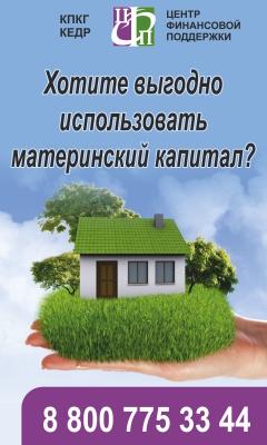 Дает ипотечный кредит под материнский капитал в москве райфазем банк увидел ровно