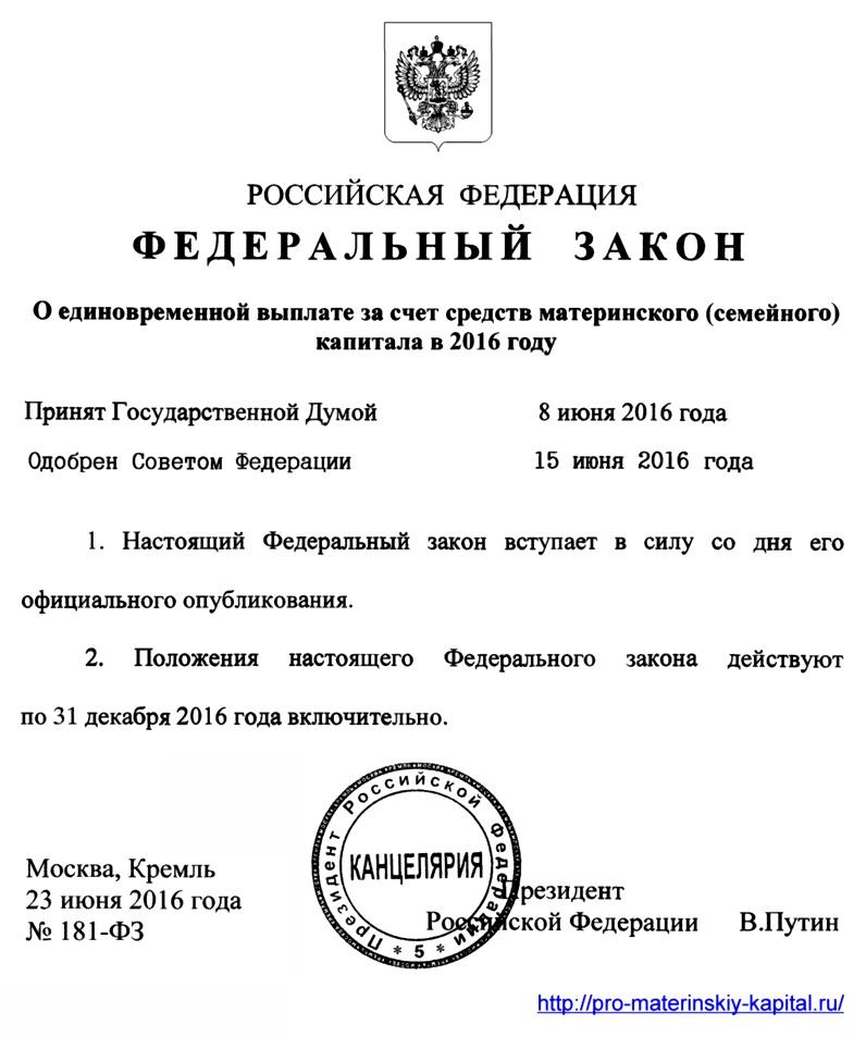 Закон о выплате 25 тысяч с материнского капитала