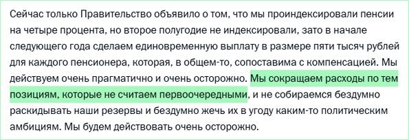 Путин отказался считать пенсии первоочередными расходами