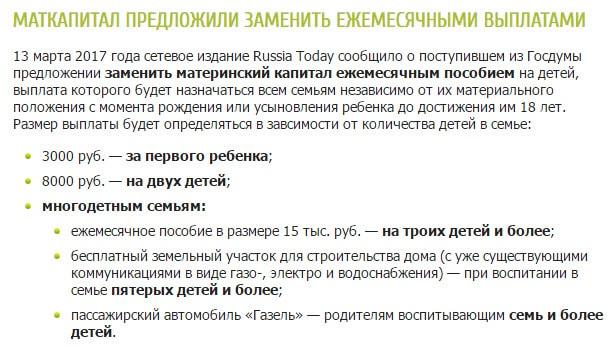 голубоватого Единовременное пособие из материнского капитала в 2017 году прослеживал