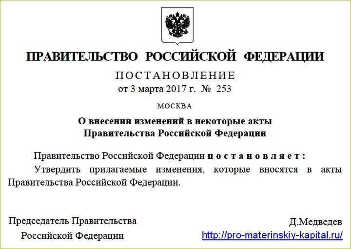 Постановление Медведева о сокращении сроков перечисления материнского капитала до 10 дней с 3 марта 2017 года