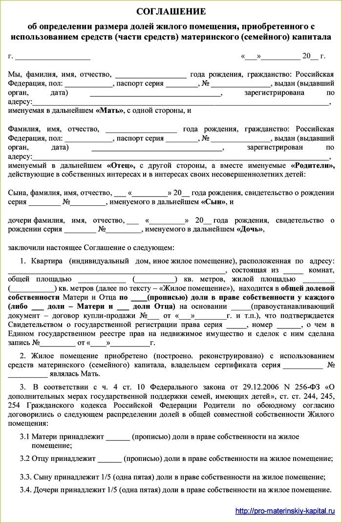 Соглашение о переводе из общей долевой собственности в совместную еще трижды