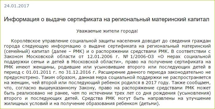 Продлен ли материнский капитал в Московской области