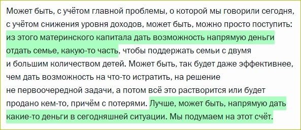 Ответ Путина на вопрос про материнский капитал