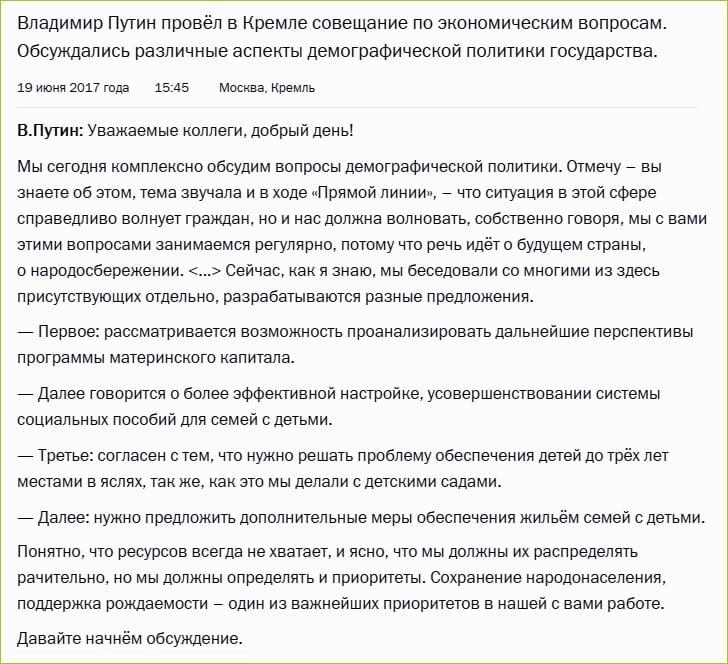 Вопрос Путину про материнский капитал на прямой линии 2017 года