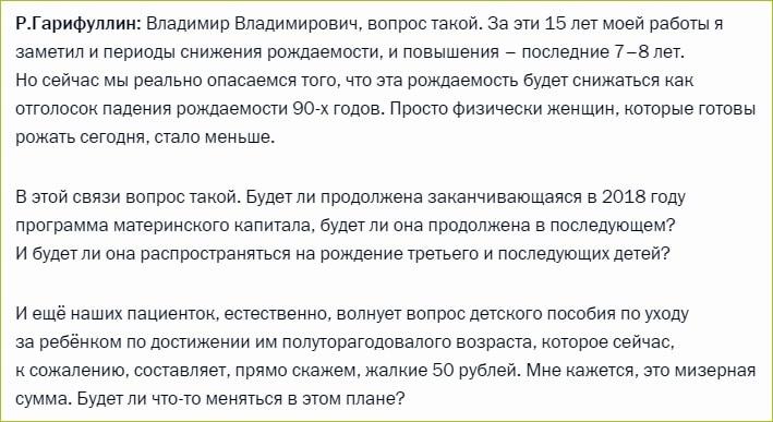 Вопрос про материнский капитал на прямой линии с Путиным 2017