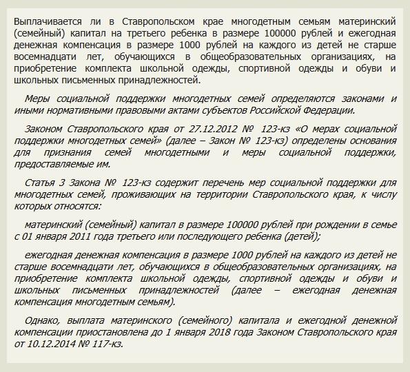 Региональный материнский капитал в Ставропольском крае отменен с 1 января 2016 года