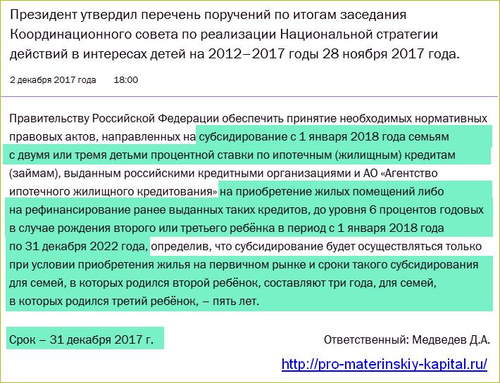 Ипотека с 2018 - указ Путина