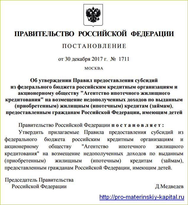 Ипотека 6 процентов с 2018 года - постановление Правительства от 30.12.2017 № 1711