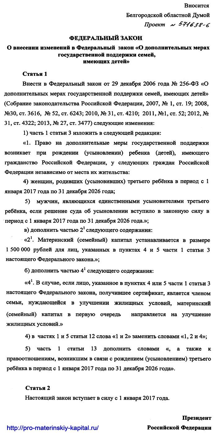 Какова числа день матери в россии