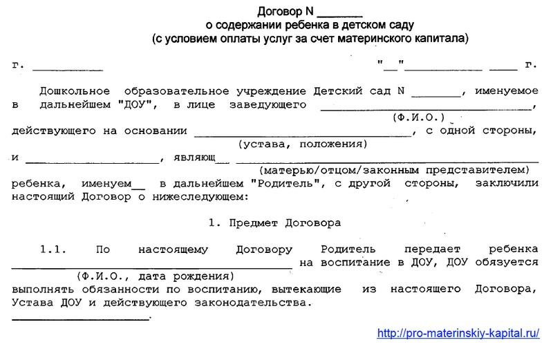 Изображение - Оплата детского сада материнским капиталом dogovor-o-soderjanii-rebenka-v-detskom-sadu