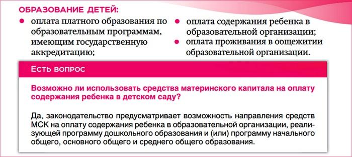 Изображение - Оплата детского сада материнским капиталом mat-kapital-na-oplatu-detskogo-sada