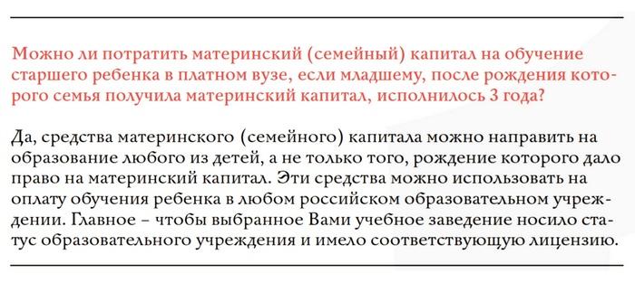 Изображение - Возможно ли заплатить за учебу в колледже matkapital-na-obuchenie-starshego-rebenka