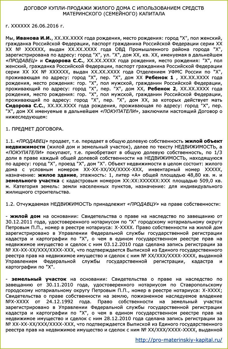 Замена прав мфц адрес москва