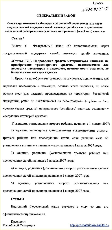 Судебные пристовы исполнители свердловская обл г березовск статьи по алиментам