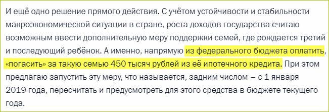 Изображение - Как получить 450 000 в гашение ипотеки при рождении третьего и последующего ребенка в 2019 году новы 450-tysyach-na-ipoteku-mnogodetnym-semyam